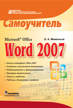 Книга Microsoft Office Word 2007. Самоучитель. Меженный
