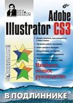 Книга Adobe Illustrator CS3 в подлиннике. Пономаренко