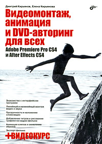 Книга Видеомонтаж, анимация и DVD-авторинг для всех. Adobe Premiere PRO CS4 и After Effects CS4. Кирьянов (+CD)