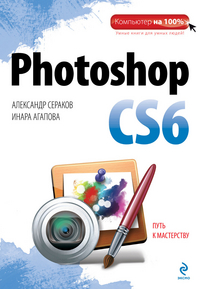 Книга Photoshop CS6 - Сераков Александр, Агапова Инара