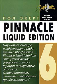 Книга Быстрый старт. Pinnacle Liquid Edition 6 для Windows. Экерт