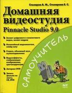 Книга Домашняя видеостудия: Pinnacle Studio 9.0. Самоучитель. Столяров