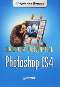 Книга Photoshop CS4. Понятный самоучитель. Дунаев