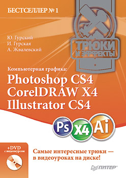 Книга Компьютерная графика: Photoshop CS4, CorelDRAW X4, Illustrator CS4. Трюки и эффекты (+DVD). Гурский