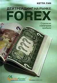 Купить стратегию форекс