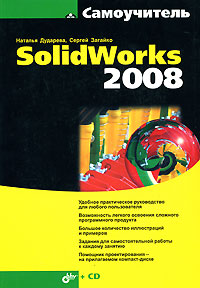 Книга Самоучитель SolidWorks 2008. (+ CD). Дударева