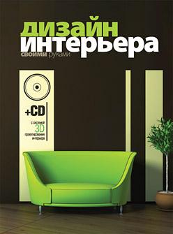 Дизайн интерьера учебник