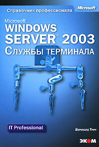 Книга MS Windows Server 2003. Службы терминала. Трич (+ CD)