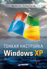 Книга Тонкая настройка Windows XP. Холмогоров