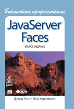 Книга JavaServer Faces. Библиотека профессионала. 2-е изд. Дэвид М. Гери
