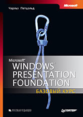 Книга Windows Presentation Foundation: базовый курс. Петцольд