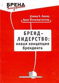 a56b3e73b04 Купить книгу Книга Бренд-лидерство  новая концепция брендинга. Аакер ...
