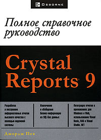 Книга CRYSTAL REPORT 9. Пек Дж
