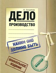 Заказать доклад по делопроизводству