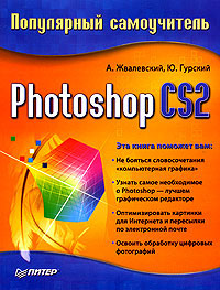 Книга Photoshop CS2. Популярный самоучитель. Жвалевский