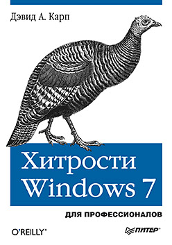 Хитрости Windows 7. Для профессионалов. Карп