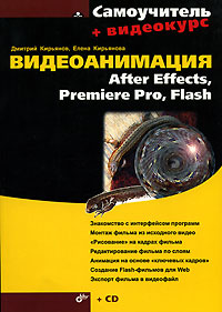 Книга Самоучитель Видеоанимация: After Effects, Premiere Pro, Flash. Кирьянов (+ CD)
