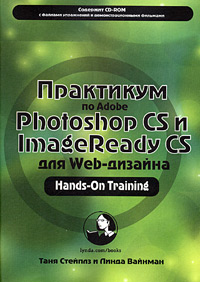 Книга Практикум по Adobe Photoshop CS и ImageReady CS для Web-дизайна. Таня Стейплз