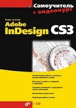 Книга Самоучитель. Adobe InDesign CS3. Агапова (+CD)
