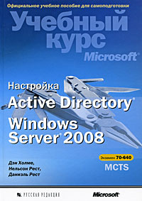 Книга Настройка Active Directory. Windows Server 2008. Учебный курс Microsoft. Холме (+CD)