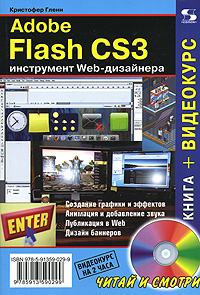Книга Adobe Flash CS3 - инструмент Web-дизайнера. Гленн (+CD)