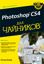Книга Photoshop CS4 для чайников. Питер Бойер
