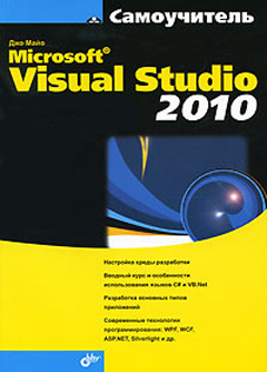 Самоучитель Visual Studio 2010 Microsoft . Майо Дж