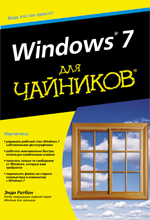 Книга Windows 7 для чайников. Ратбон