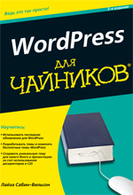 Купить Книга WordPress для чайников. 2-е изд. Лайза Сабин-Вильсон