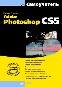 Самоучитель Adobe Photoshop CS5. Тучкевич (+CD)