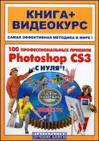 Книга 100 профессиональных приемов Photoshop CS3 с нуля! Иваницкий + Видеокурс (+СD)