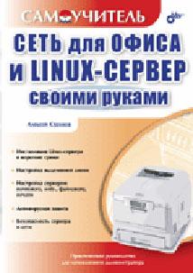 Линукс-сервер своими руками