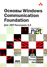 Книга Основы Windows Communication Foundation для .NET Framework 3.5. Резник