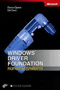 Книга Windows Driver Foundation: разработка драйверов. Орвик