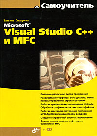 Книга Самоучитель Microsoft Visual Studio C++ и MFC. Сидорина (+СD)