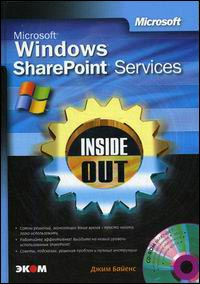 Книга Microsoft Windows SharePoint Services. Inside Out. Полное руководство. Байенс (+CD)