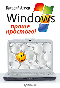 Windows 7 – проще простого! Алиев