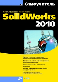 Самоучитель.SolidWorks 2010 (+ CD). Дударева
