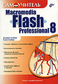 Книга Самоучитель. Macromedia Flash Professional 8. Альберт